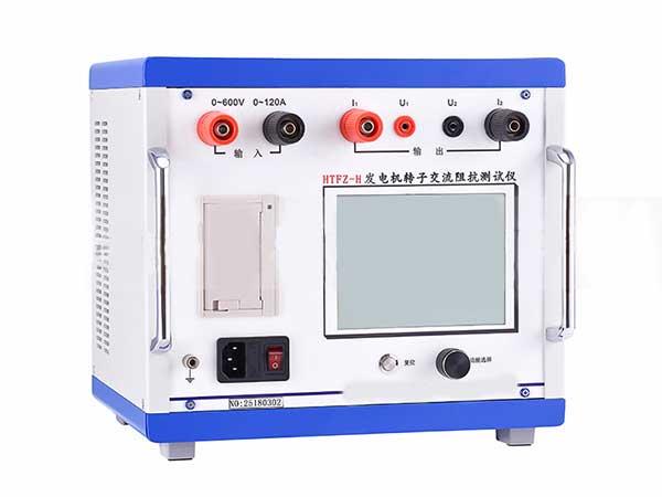 DFZ-H 發電機轉子交流阻抗測試儀