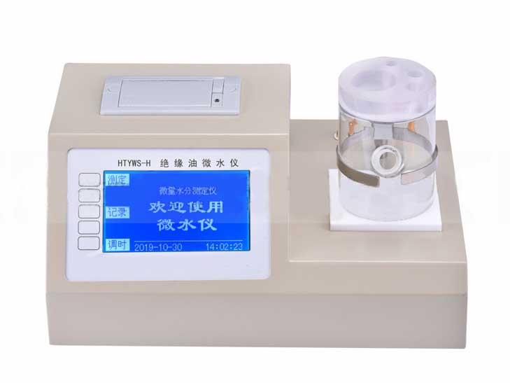 DFYWS-Y 油微量水分測定儀