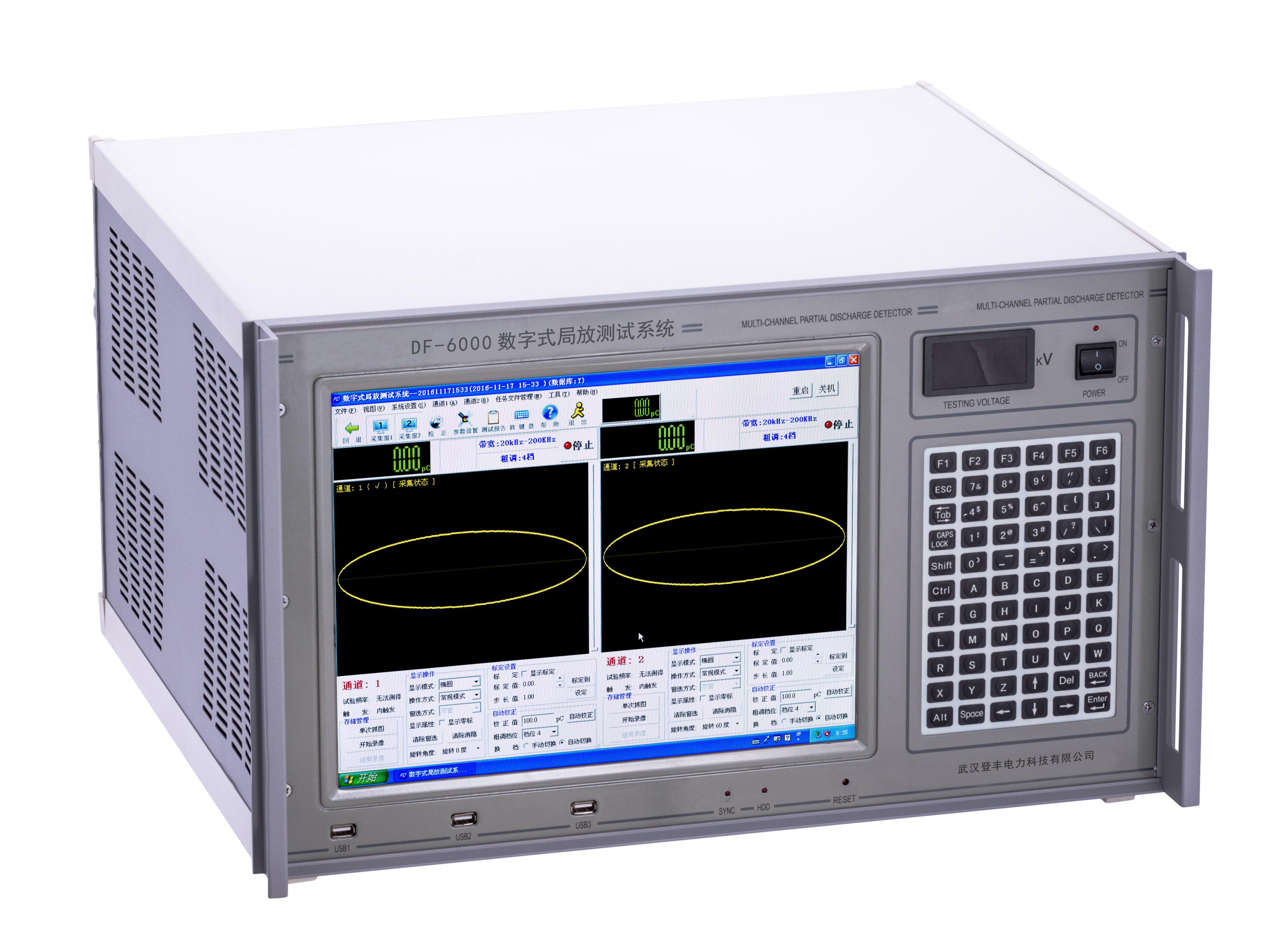 DF-6000 數字式局放測試系統