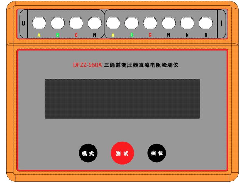 DFZZ-S60A 三通道變壓器直流電阻檢測儀