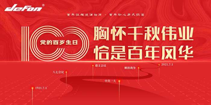 登豐電力致敬中國共產黨成立100周年